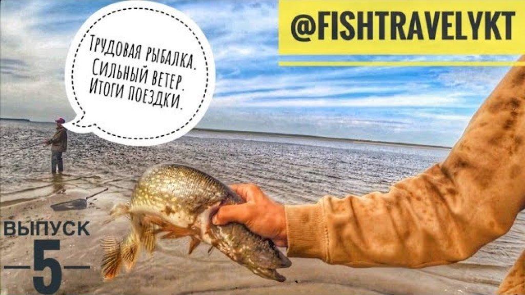 """Трудовая рыбалка.Сильный ветер.ИТОГИ ПОЕЗДКИ. Кобяйский улус.Часть 3"""""""