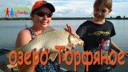 Озеро Торфяное