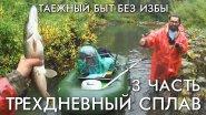 Сплав по таежной реке / таежный быт без избы / окунь хариус и щука / братья приходько