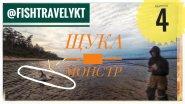 Щука Монстр или Рыбалка на одной из таёжных рек Якутии!