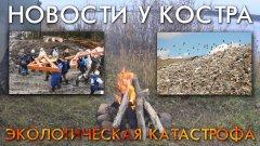 Новости у костра / экологическая катастрофа / москвичи травят уникальные болота и нерестилища семги