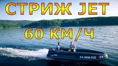 Разогнал ПВХ лодку СТРИЖ JET 420 до 60 км/ч под MERCURY 30