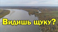 Где искать щуку на незнакомой реке? Рыбалка на спиннинг осенью
