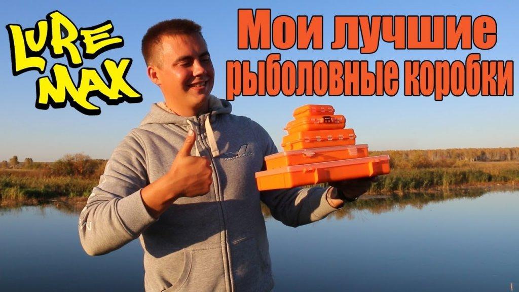 LureMax - мои лучшие рыболовные коробки
