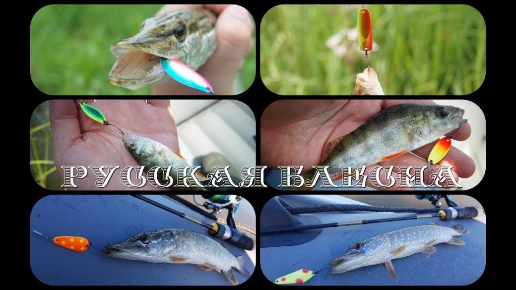 Русская блесна на водоёмах Нижегородской области