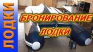 Тюнинг лодки ПВХ. Бронирование дна лодки, лодка пвх