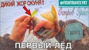 Fishtravelykt - выпуск№7(дикий жор окуня) - первый лёд.остров эрбес. Часть 1. Якутия - yakutia.