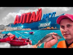 Мощь реки аргут | jet-поход  | extreme  | осень на алтае | лодки и рыбалка