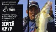 СЕРГЕЙ ЖМУР. Как заработать миллион на рыбалке? Zander Pro Cup 2018