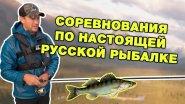 Соревнования по настоящей русской рыбалке на судака и щуку.