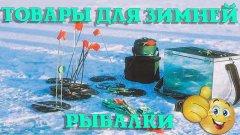 Топ товаров для зимней рыбалки