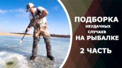 Подборка случаев, когда не повезло на рыбалке. Best fishing fails