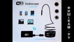 WiFi камера ЭНДОСКОП - для бытовых нужд и рыбалки