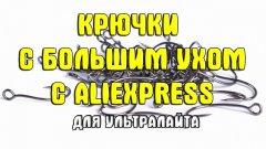 Крючки с большим ухом с Aliexpress для ультралайта. Дешовые крючки из Китая