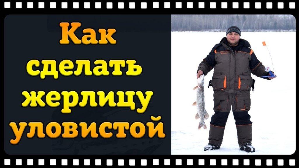 Жерлицы на щуку для зимней рыбалки. Оснащение и доработки.