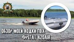 Моя лодка ПВХ/Обзор/Фрегат 420Air