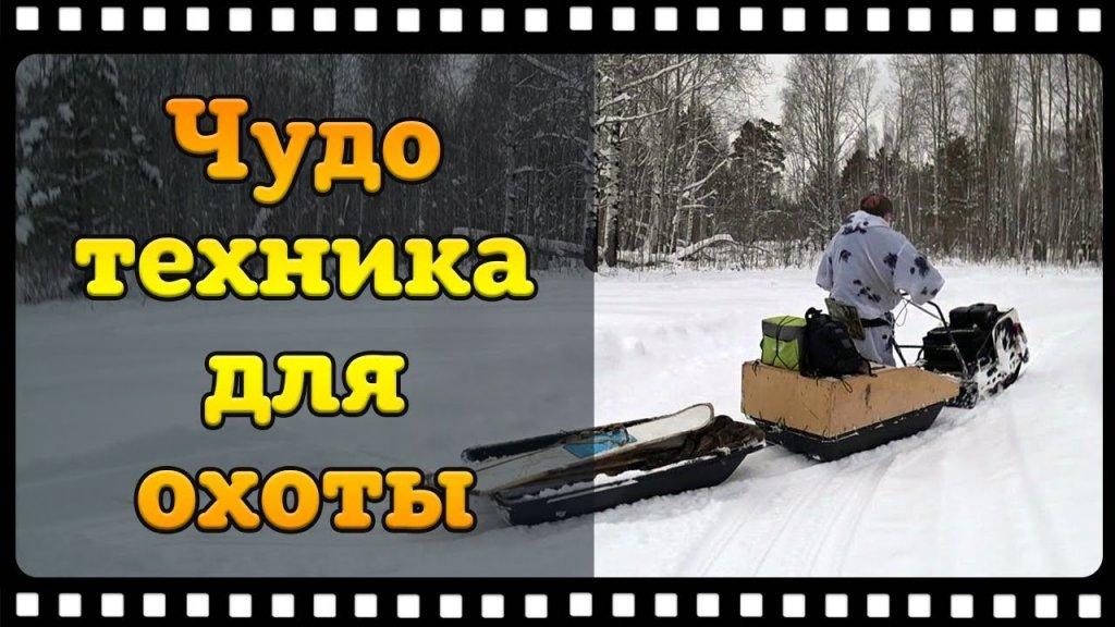 Мотобуксировщик как средство передвижения для охотников.