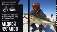 АНДРЕЙ ЧУЛАНОВ. Рыбалка - это спорт! Zander Pro Cup 2018