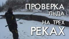 Проверка льда на трех реках в середине ноября / рыбалка зима 2018-2019