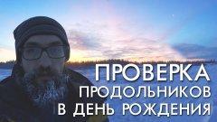 Проверка продольников в день рождения / ловим налима / зима 2018 2019