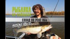 Рыбалка по-сибирски. Сплав по реке Обь. Часть вторая