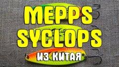 Копия блесны Mepps Syclops из Китая. Мепс Циклоп с AliExpress. Китайская колебалка Mepps Syclops