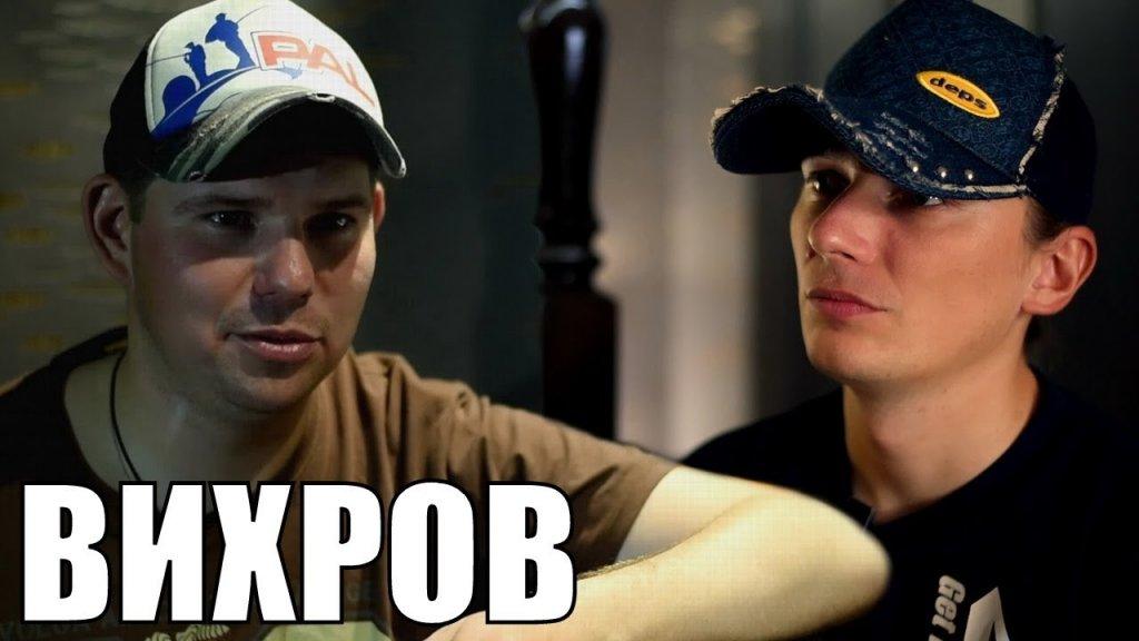 Вихров - победа на PAL, про Питерцова и рыболовный спорт