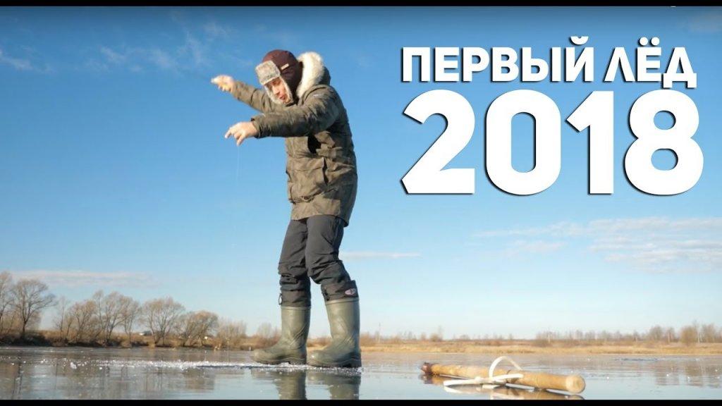 Рыбалка по первому льду. Открываем зимний сезон.  Рыбий жЫр 5 сезон выпуск 22