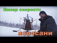 Аэросани-замер скорости по навигатору в -2 градуса мороза