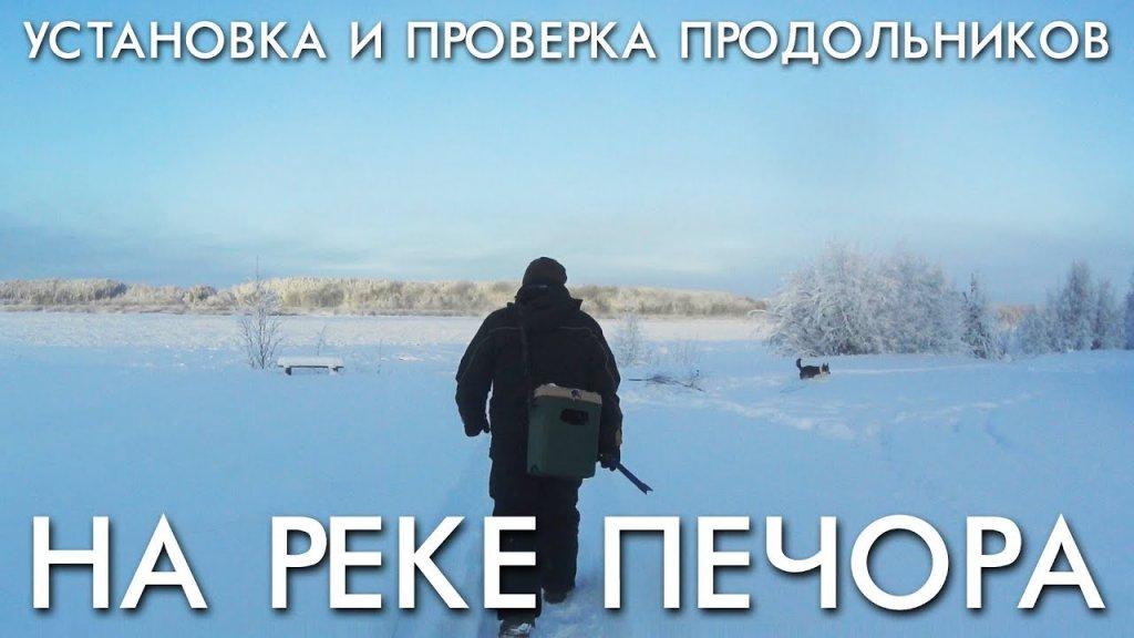 Установка и проверка продольников на реке печора / первый выход на лед