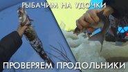 Рыбачим на удочки / проверяем продольники / зима 2018 2019