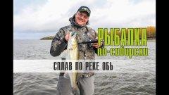 Рыбалка по-сибирски. Сплав по реке Обь