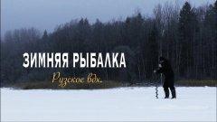 Зимняя рыбалка. Рузское водохранилище.