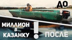 Что будет с Казанкой если в нее вложить миллион?  Рыболовный тюнинг проект
