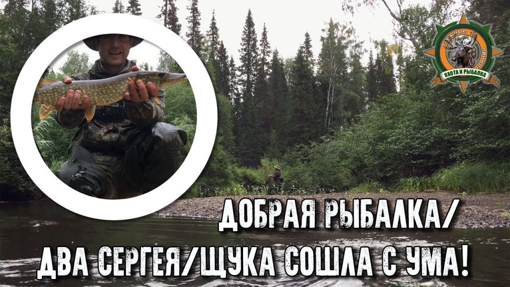 Добрая рыбалка в глухой тайге/Щука сошла с ума!!!