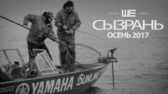 Последняя рыбалка экипажа ШЕ. TrueFiher film