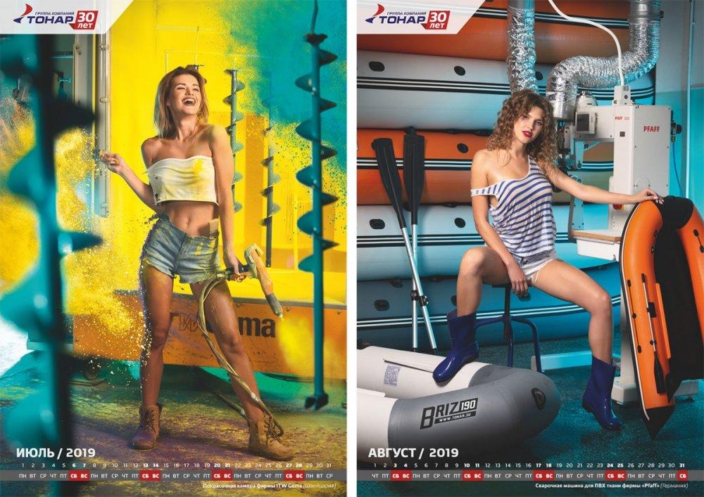 Новая реклама тонара;)