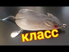 Мышь на щуку просто класс!!!