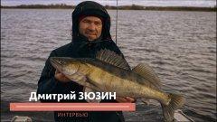 Трофейная рыбалка на судака. Д. Зюзин (Интервью TrueFisher на воде).