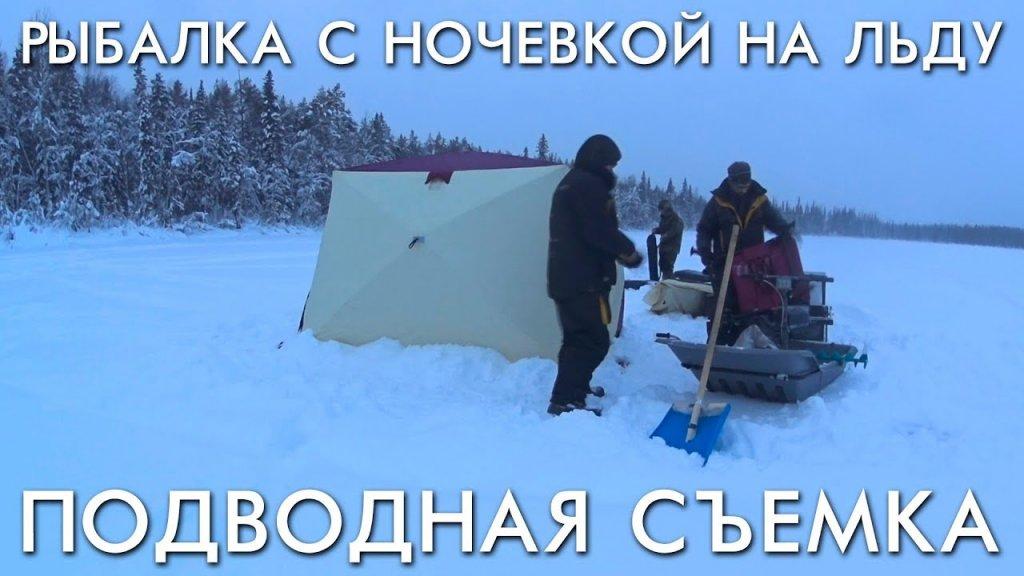 Рыбалка с ночевкой на льду в январе / рыбалка с промысловиком / подводные съемки
