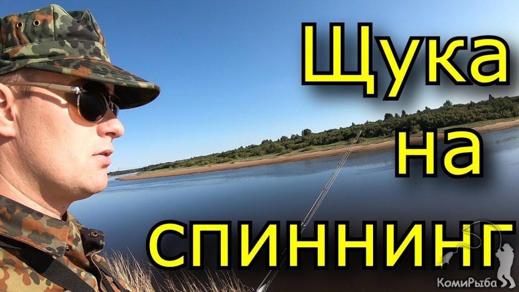 Щука на спиннинг 2018 год Река Сысола