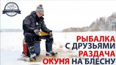 Рыбалка с друзьями. Раздача окуня на блесну. Зимняя рыбалка в январе 2019.
