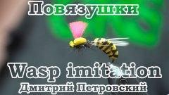 Повязушки. Wasp imitation