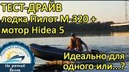 Мотор Хайди 5 (Hidea HD5FHS) и лодка c завода Ковчег Пилот М 320