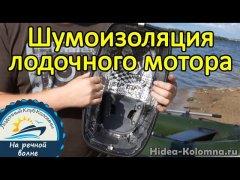 Шумоизоляция/виброизоляция лодочного мотора