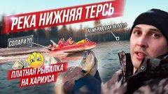 Платная рыбалка на ХАРИУСА- и такое бывает. Река Нижняя Терсь. SOLAR-470