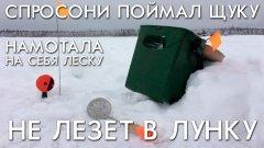 Спросони поймал щуку / не лезет в лунку намотала на себя леску / рыбалка с ночевкой на льду в январе