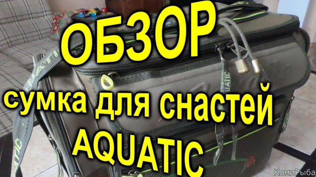 Сумка для воблеров АКВАТИК. Обзор сумки для рыбалки