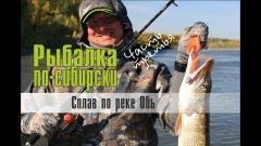 Рыбалка по-сибирски. Сплав по реке Обь. Часть третья
