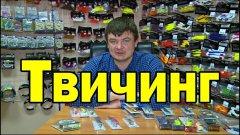 ТВИЧИНГ в новом сезоне. Подготовка к рыбалке на воблеры 2019. Рыбалка на щуку весной